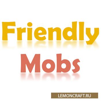 Мод на дружелюбных мобов FriendlyMobs [1.12.2] [1.11.2] [1.10.2] [1.7.10]