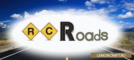 Мод на реалистичные дороги RC Roads [1.12.2] [1.11.2]