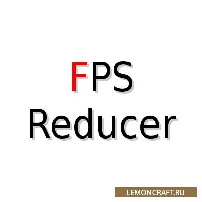 Мод на снижение нагрузки на компьютер FPS Reducer [1.12.2] [1.11.2] [1.10.2]