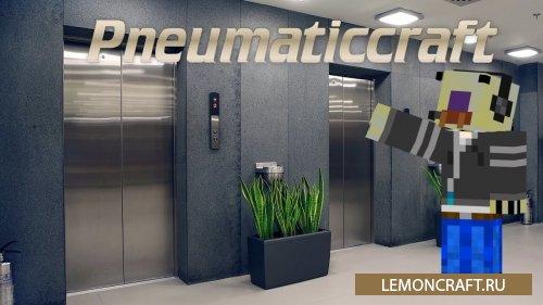 Мод на новые механизмы PneumaticCraft: Repressurized [1.12.2]
