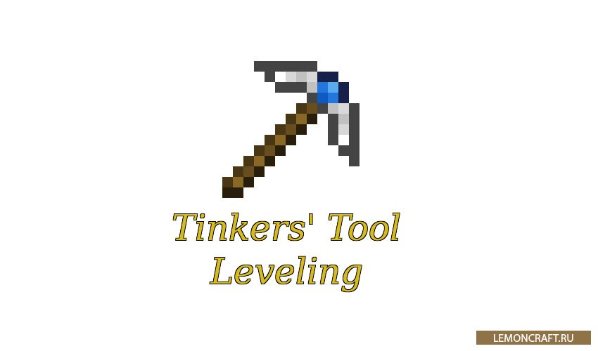 Мод на аддон для Tinkers' Construct Tinkers' Tool Leveling [1.12.2] [1.11.2] [1.10.2]