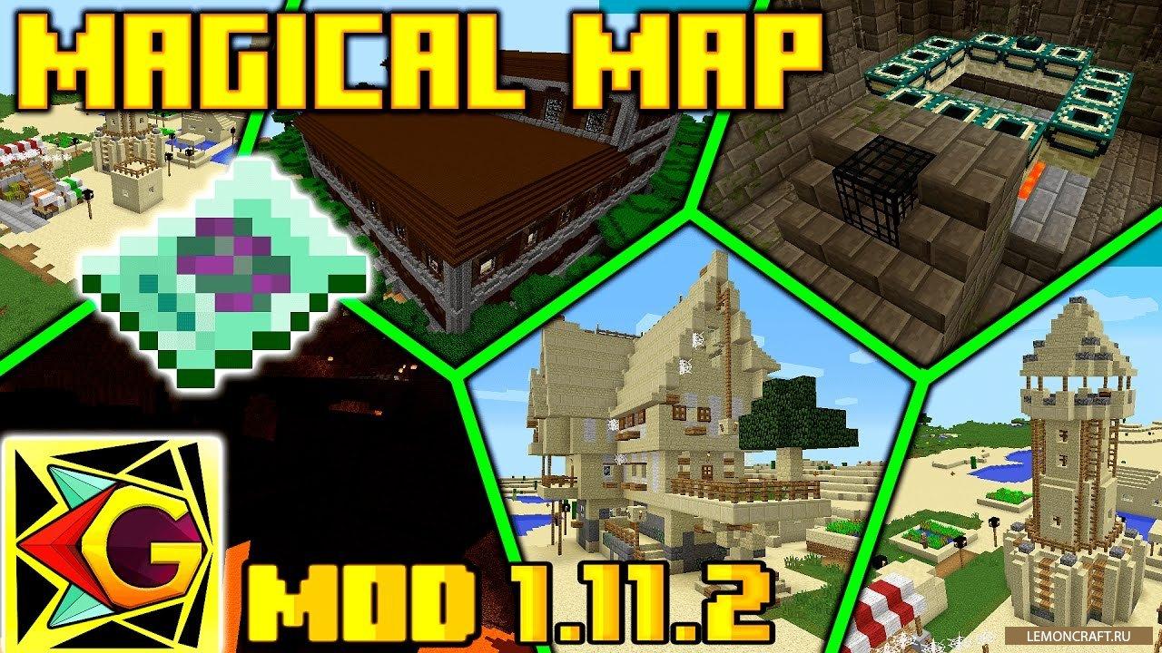 Мод на волшебную карту Magical Map [1.12.2] [1.11.2]