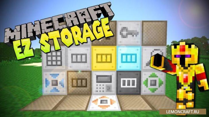 Мод на хранение ресурсов EZStorage [1.12.2] [1.11.2] [1.10.2] [1.7.10]