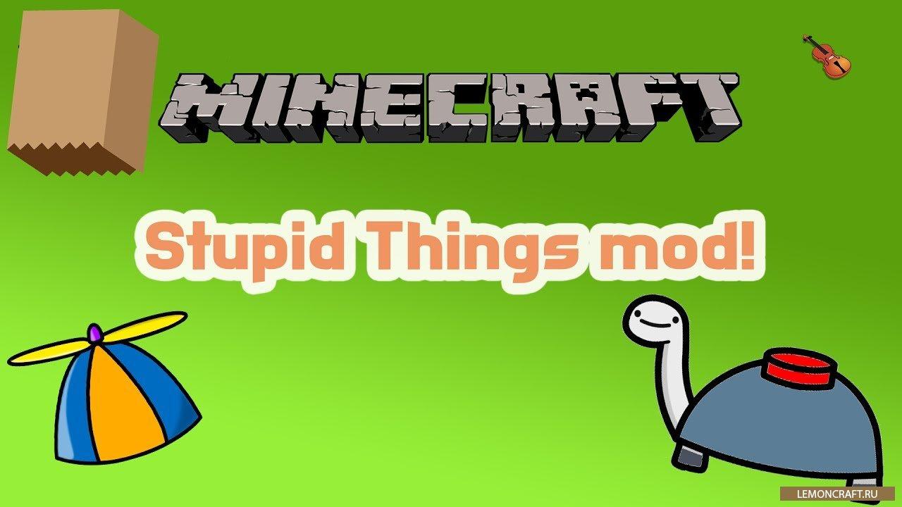 Мод на веселые предметы Stupid Things [1.12.2] [1.11.2] [1.10.2]