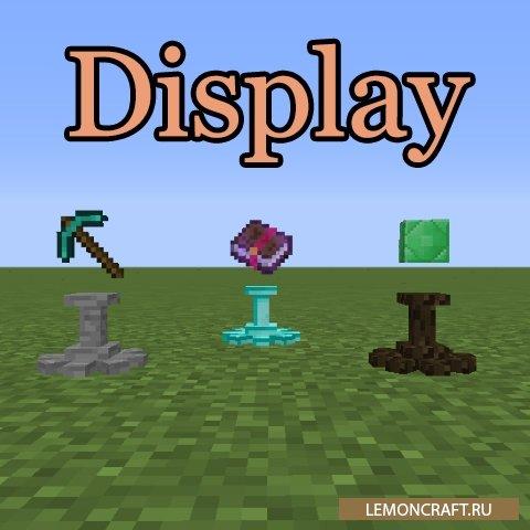 Мод на подиумы Display [1.12.2]