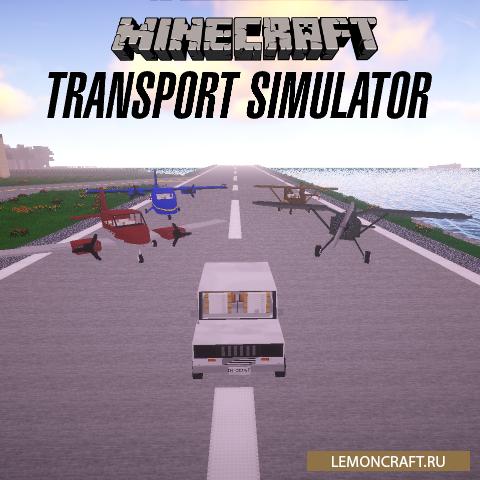 Мод на транспортные средства Transport Simulator [1.12.2] [1.11.2] [1.10.2]
