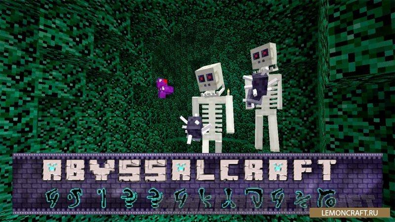Мод на ужасный биом AbyssalCraft [1.12.2] [1.11.2] [1.10.2] [1.9.4]