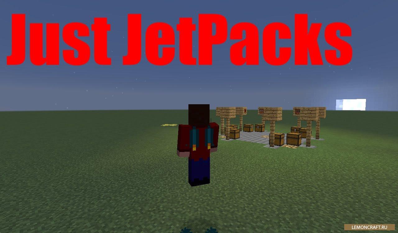 Мод на реактивные ранцы Just Jetpacks [1.11.2] [1.10.2] [1.9.4]