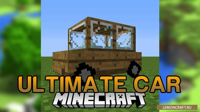 Мод на транспорт Ultimate Car [1.16.1] [1.15.2] [1.14.4] [1.12.2]