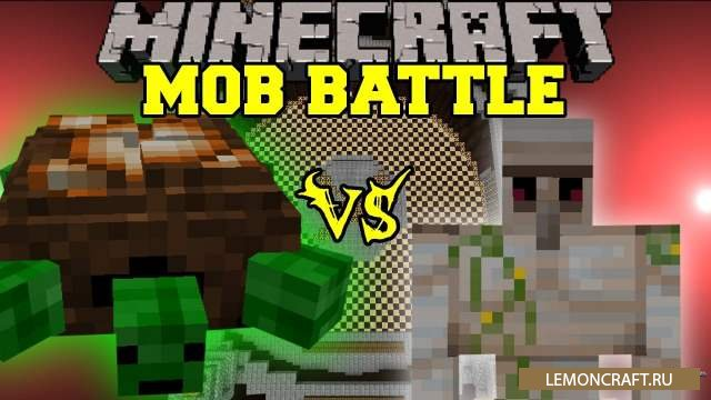 Мод на битву между мобами Mob Battle [1.14.4] [1.12.2] [1.11.2] [1.7.10]