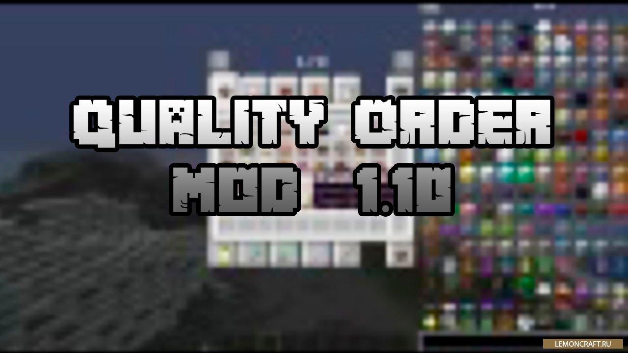 Мод на более удобный инструмент Quality Order [1.11.2] [1.10.2] [1.9.4] [1.8.9]