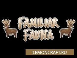 Мод на новых животных и насекомых Familiar Fauna [1.12.2]