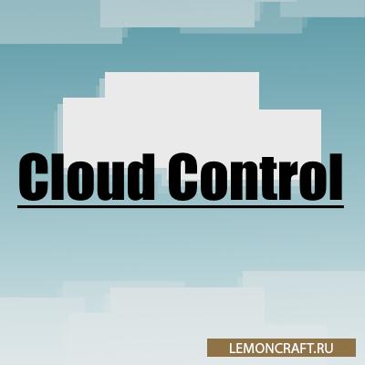 Мод на высоту облаков Cloud Control [1.12.2]