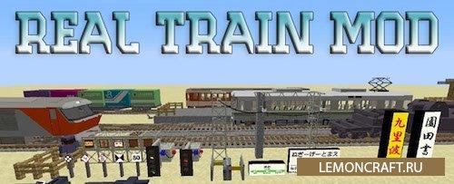 Мод на создание железной дороги Real Train [1.12.2] [1.10.2] [1.9.4] [1.7.10]