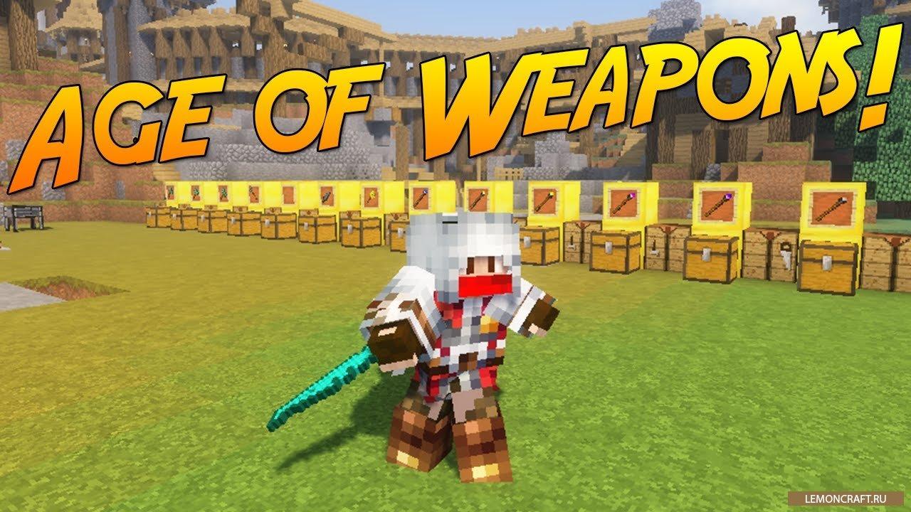 Мод на новое оружие Age of Weapons [1.12.2] [1.11.2]