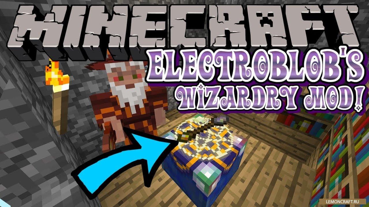 Мод на аркадную магию Electroblob's Wizardry [1.12.2] [1.11.2] [1.10.2] [1.7.10]