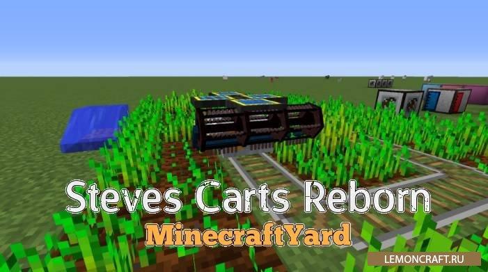 Мод на индивидуальные вагонетки Steves Carts Reborn [1.12.2] [1.11.2] [1.10.2]