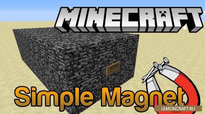 Мод на магнит Simple Magnet [1.12.2] [1.11.2] [1.10.2]