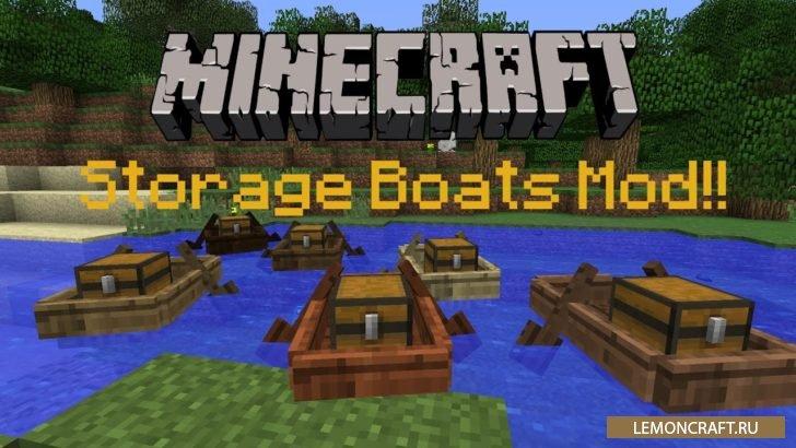 Мод на сундук с лодкой Storage Boats [1.12.2] [1.11.2] [1.10.2]