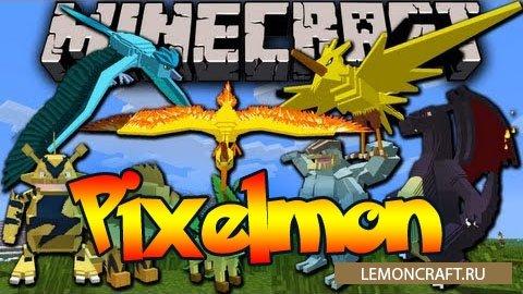 Мод на покемонов Pixelmon [1.12.2] [1.10.2] [1.8.9] [1.7.10]