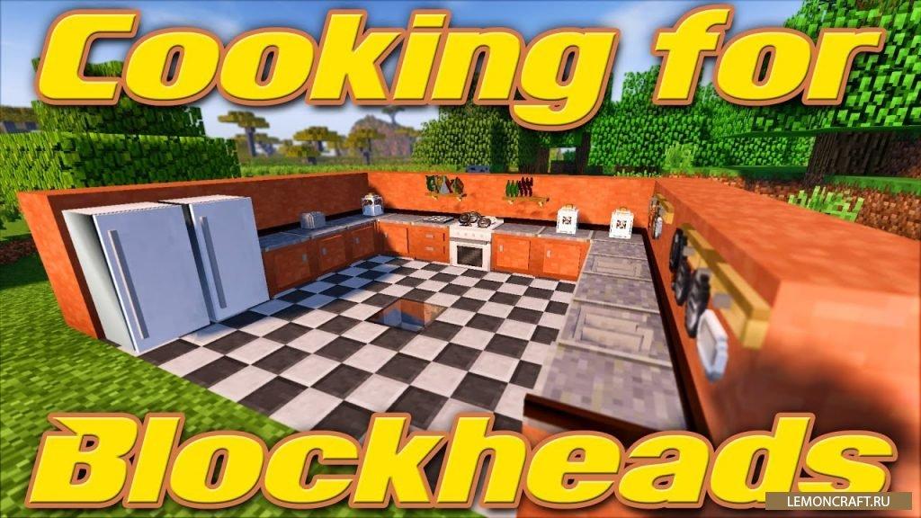 Мод на кулинарию Cooking for Blockheads [1.12.2] [1.11.2] [1.10.2] [1.8.9]