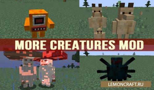 Мод на необычных мобов Even More Creatures [1.12.2]