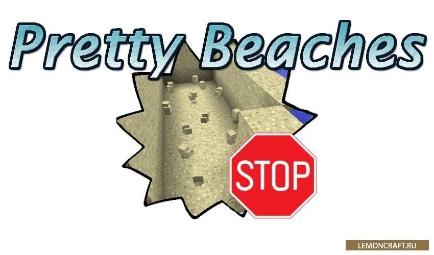 Мод на новую механику для воды Pretty Beaches [1.14.2] [1.13.2] [1.12.2]