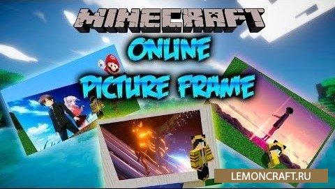 Мод на использование картинок из интернета OnlinePictureFrame [1.12.2] [1.11.2] [1.10.2] [1.7.10]