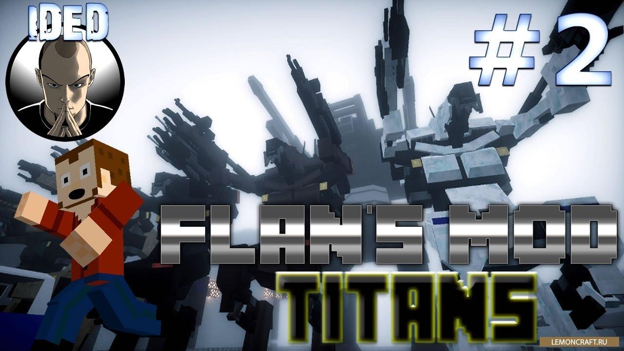 Мод на титанов Flan's Titan Pack [1.12.2] [1.8] [1.7.10]