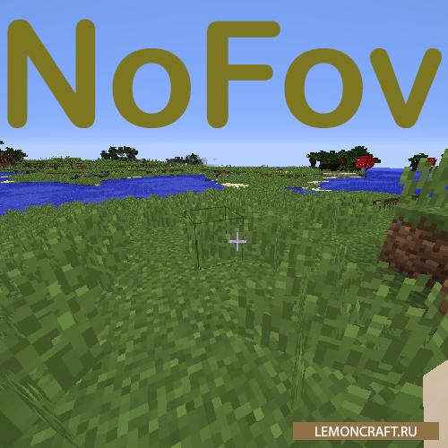 Мод на противоядие NoFov [1.12.2] [1.11.2] [1.10.2] [1.7.10]
