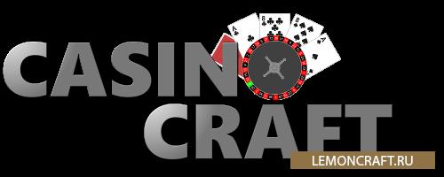 Мод на казино CasinoCraft [1.12.2] [1.10.2] [1.7.10]