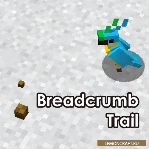 Мод на путевые хлебные крошки Breadcrumb Trail [1.12.2]