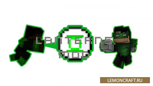 Мод на супергероя Lantern Corps Universe [1.12.2]