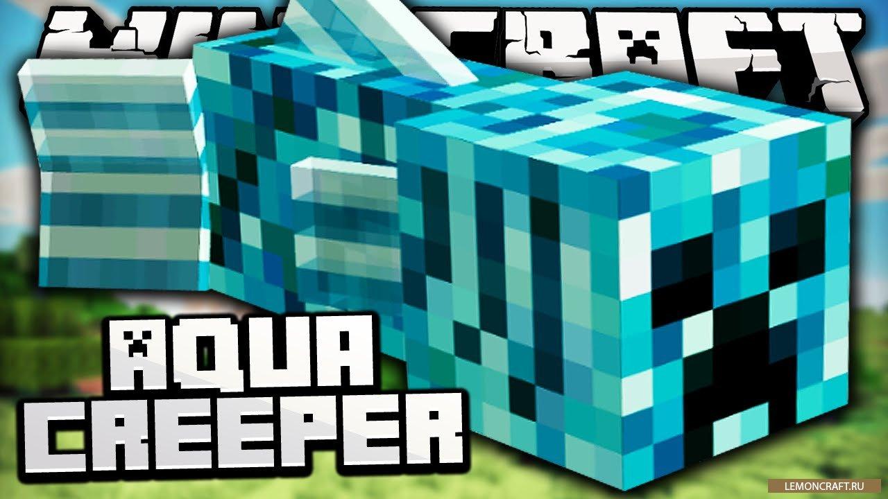 Мод на водного крипера Aqua Creepers [1.12.2] [1.10.2] [1.7.10]
