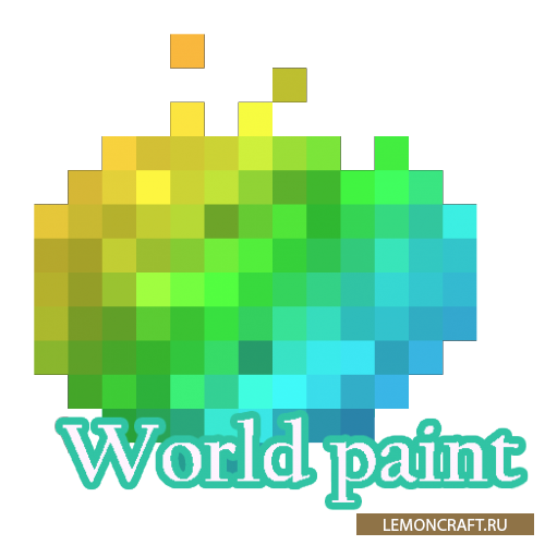 Мод на раскраску мира World Paint [1.12.2]