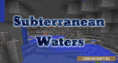 Мод на подземные океаны Subterranean Waters [1.12.2] [1.11.2] [1.10.2]
