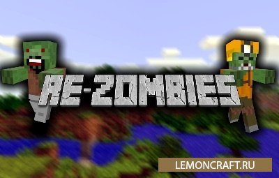 Мод на новых зомби ReZombies [1.12.2]