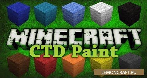 Мод на краски и кисти CTD Paint [1.12.2] [1.11.2] [1.10.2]