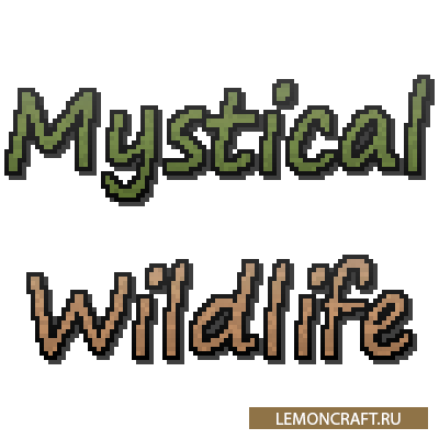 Мод на вымышленных животных Mystical Wildlife [1.14.4] [1.12.2]