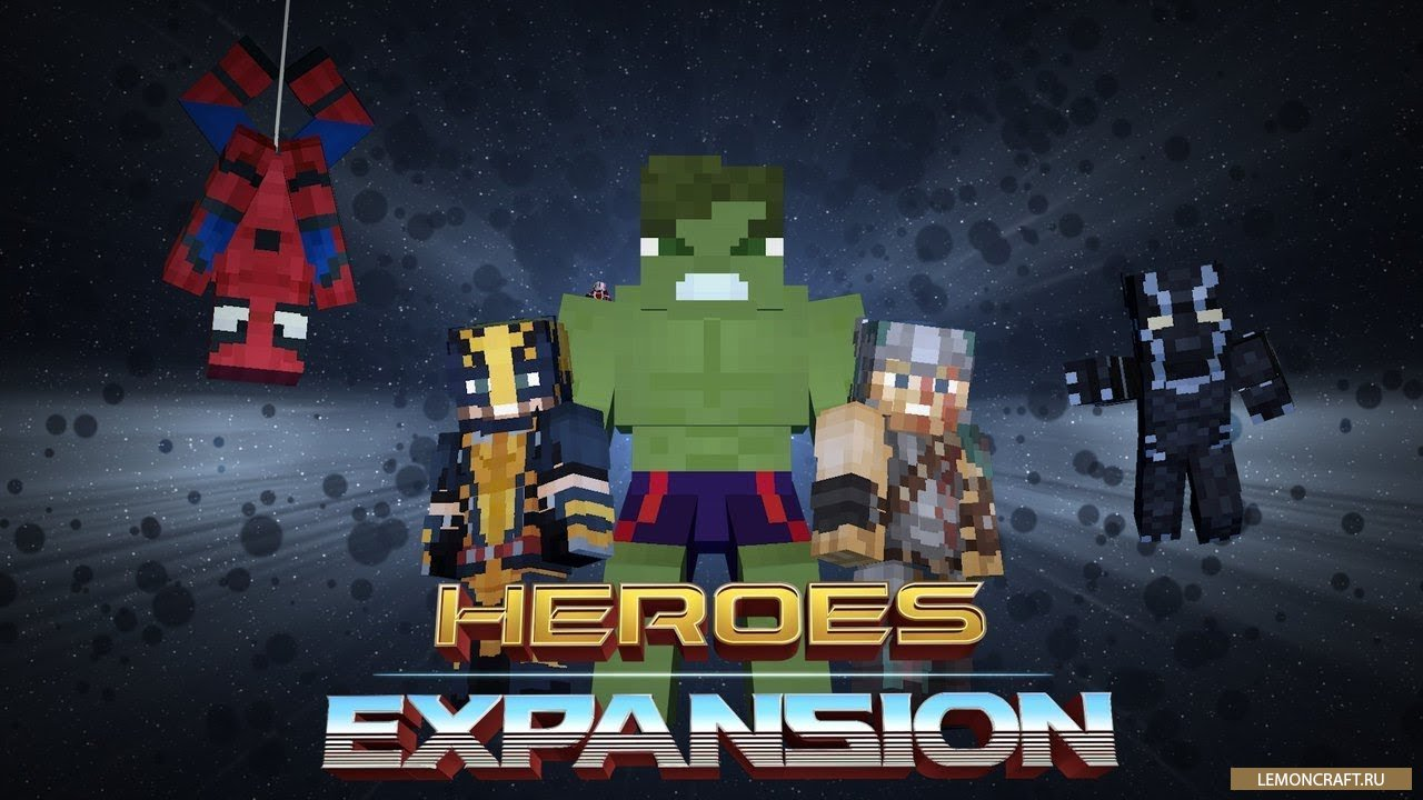 Мод на супер способности HeroesExpansion [1.12.2] [1.10.2]