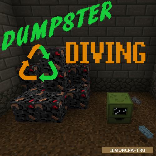 Мод на утилизацию отходов Dumpster Diving [1.12.2]