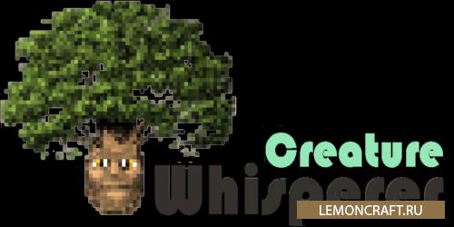 Мод на мифических существ Creature Whisperer [1.12.2]
