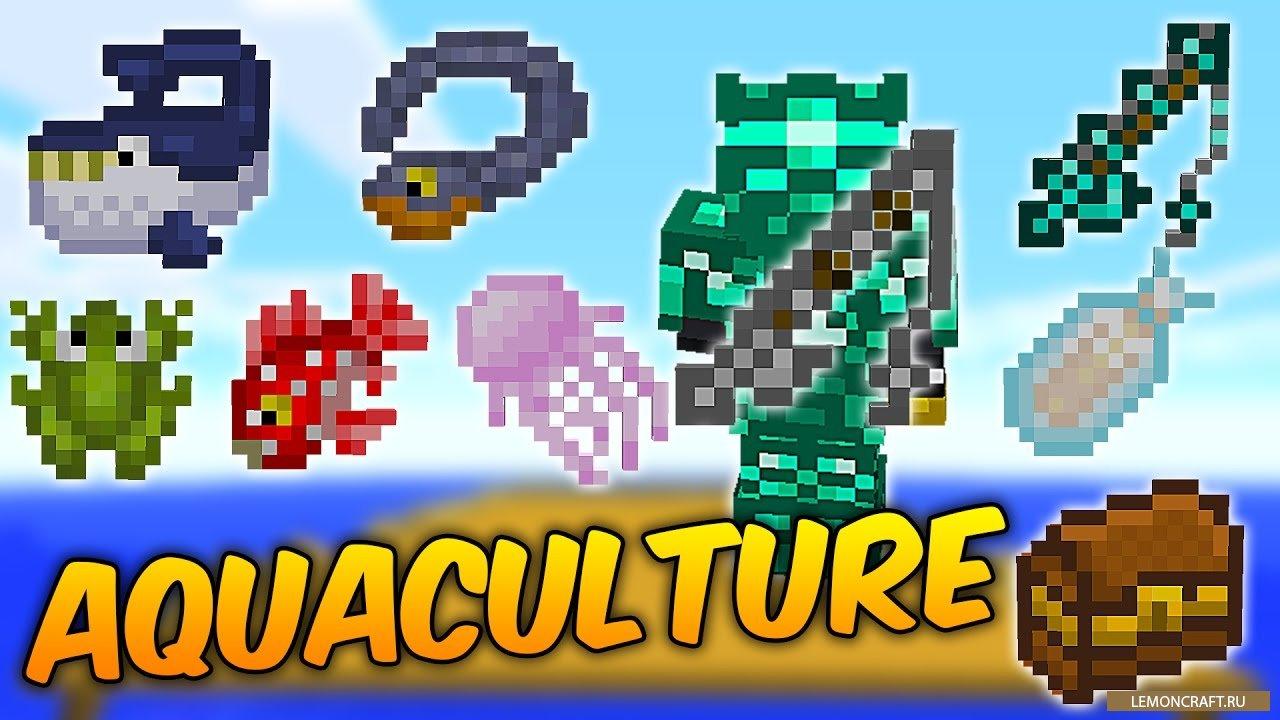 Мод на увлекательную рыбалку Aquaculture [1.16.1] [1.15.2] [1.14.4] [1.12.2]