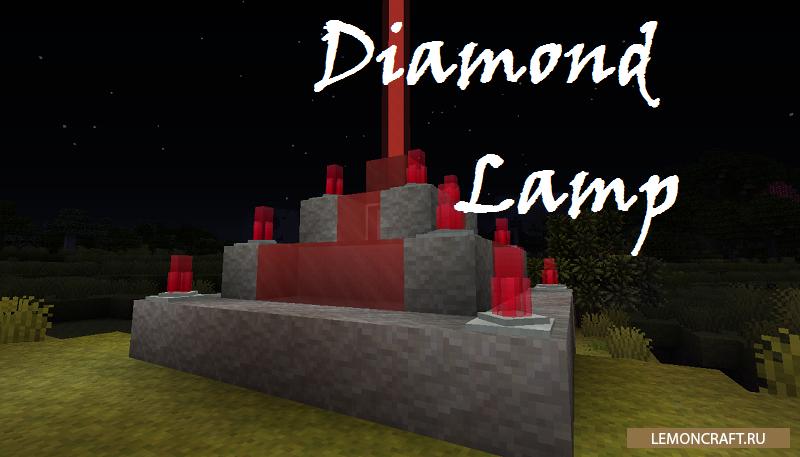Мод на разноцветные лампы Diamond Lamp [1.12.2]