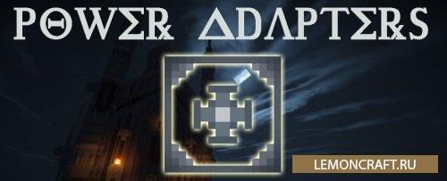 Мод на универсальную энергию Power Adapters [1.12.2]
