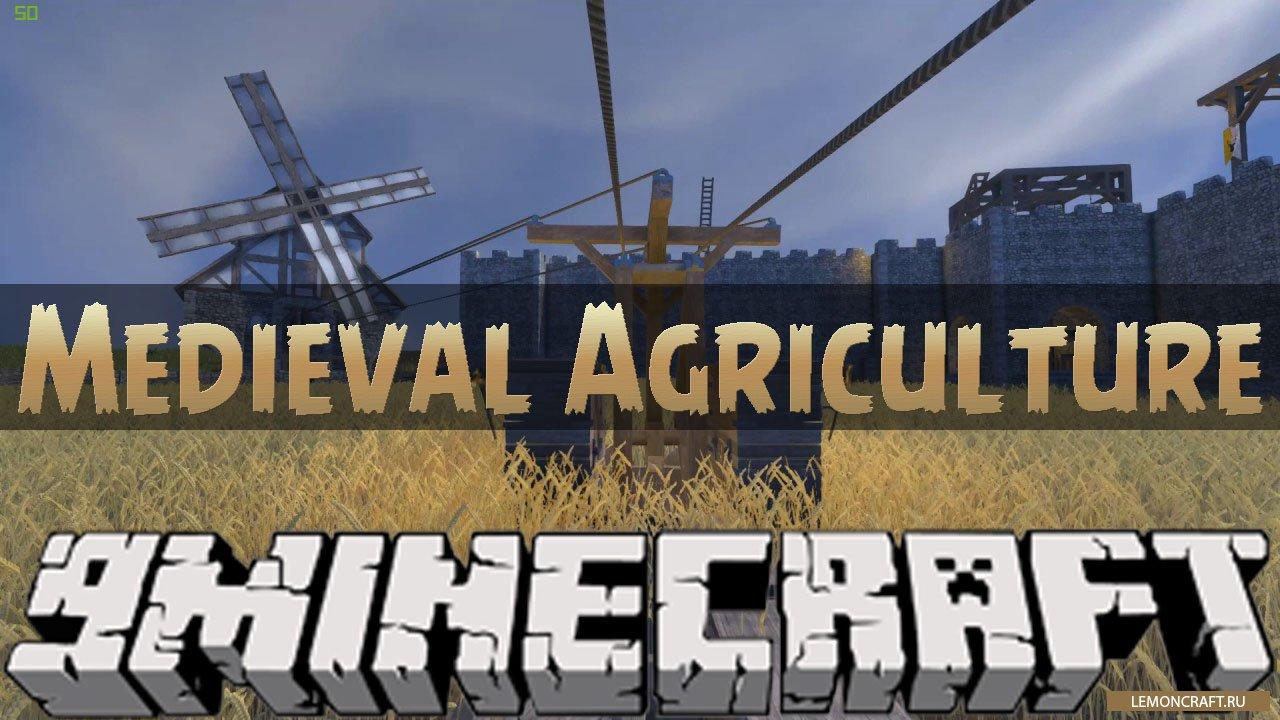 Мод на средневековое сельское хозяйство Medieval Agriculture [1.12.2]