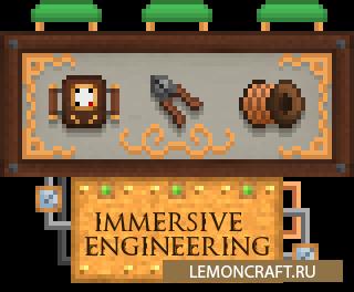 Мод на новые механизмы Immersive Engineering [1.12.2] [1.11.2] [1.10.2] [1.7.10]