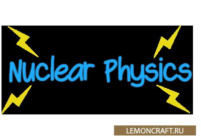 Мод на реалистичную физику Nuclear Physics [1.12.2]