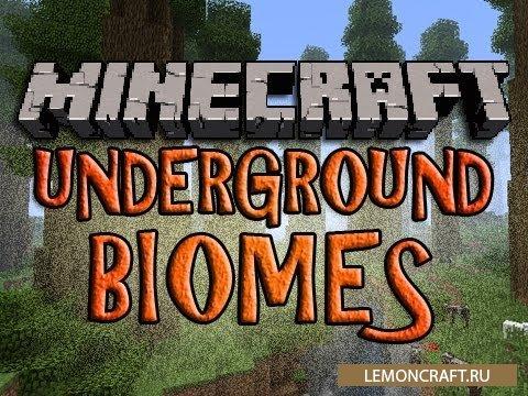 Мод на новые камни и булыжники Underground Biomes [1.14.4] [1.12.2]