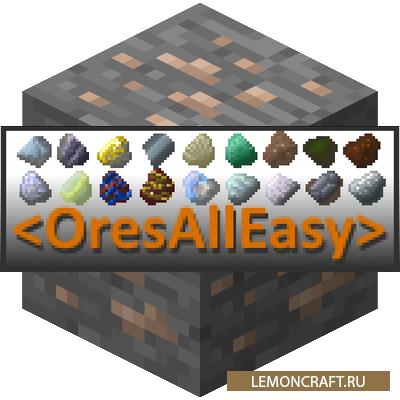 Мод на объединение материалов OresAllEasy [1.12.2]